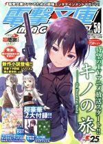 電撃文庫 MAGAZINE(隔月刊誌)(Vol.58 2017年11月号)(雑誌)