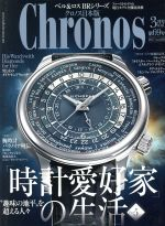 Chronos 日本版(隔月刊誌)(第69号 no.069 2017年3月号 MAR.)(雑誌)