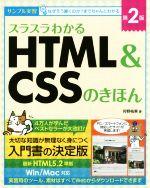 スラスラわかる HTML&CSSのきほん 第2版(単行本)