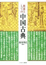 教養としての中国古典(単行本)