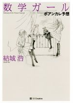 数学ガール ポアンカレ予想(単行本)