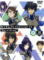 """ガンダム00 Festival 10 """"Re:vision""""(通常)(DVD)"""