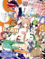 季刊 S(季刊誌)(Vol.46 2014 Spring 4月号)(雑誌)
