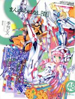 季刊 S(季刊誌)(Vol.48 2014 Autumn 10月号)(雑誌)