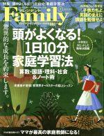 プレジデント Family(月刊誌)(2013年7月号)(雑誌)