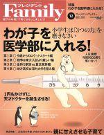 プレジデント Family(月刊誌)(2013年12月号)(雑誌)