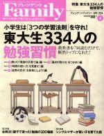 プレジデント Family(月刊誌)(2014年4月号)(雑誌)