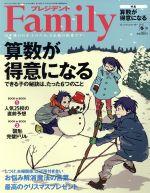 プレジデント Family(季刊誌)(2015 冬号)(雑誌)
