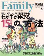 プレジデント Family(季刊誌)(2016 春号)(雑誌)