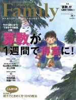 プレジデント Family(季刊誌)(2017 冬号)(雑誌)