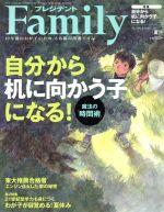 プレジデント Family(季刊誌)(2017 夏号)(雑誌)