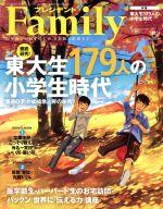 プレジデント Family(季刊誌)(2017 秋号)(雑誌)