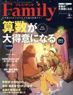 プレジデント Family(季刊誌)(2018 冬号)(雑誌)