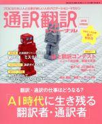 通訳翻訳ジャーナル(季刊誌)(2018 SPRING)(雑誌)