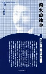 国木田独歩 新装版Century Books 人と作品