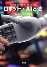 ロボット・AIと法(単行本)