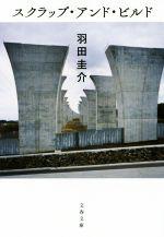 スクラップ・アンド・ビルド(文春文庫)(文庫)