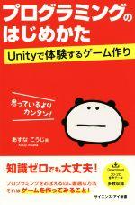 プログラミングのはじめかた Unityで体験するゲーム作り(サイエンス・アイ新書)(新書)