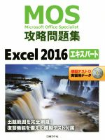 MOS攻略問題集Excel2016エキスパート 模擬テスト+実習用データ(CD付)(単行本)