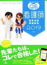クエスチョン・バンク 看護師国家試験問題解説(2019)(単行本)