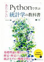 Pythonで学ぶあたらしい統計学の教科書(AI & TECHNOLOGY)(単行本)