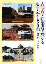 古写真・絵葉書で旅する東アジア150年(単行本)