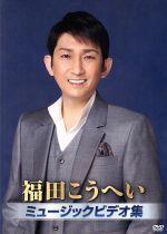 ミュージックビデオ集(通常)(DVD)
