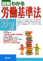 図解 わかる労働基準法(2018-2019年版)(単行本)