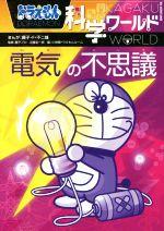 ドラえもん科学ワールド 電気の不思議(ビッグ・コロタン159)(児童書)
