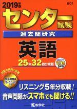 センター試験過去問研究 英語(センター赤本シリーズ601)(2019年版)(別冊、マークシート付)(単行本)