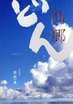 西郷どん 完全版 第壱集(Blu-ray Disc)(BLU-RAY DISC)(DVD)