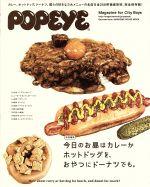 今日のお昼はカレーかホットドッグを、おやつにドーナツでも。 POPEYE特別編集(MAGAZINE HOUSE MOOK)(単行本)