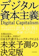 デジタル資本主義(単行本)