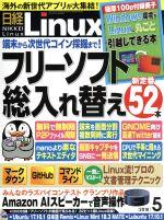 日経Linux(隔月刊誌)(2018年5月号)(雑誌)