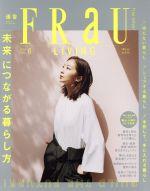 FRaU(不定期誌)(2018年6月号)(雑誌)