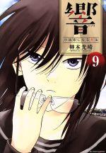 響~小説家になる方法~(9)(ビッグCスペリオール)(大人コミック)