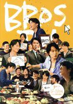 第4弾 BROS.TV 2013年9月~2014年3月号+未公開映像集!!(4枚組)(通常)(DVD)