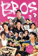 第5弾 BROS.TV 2015年3月~9月号+未公開映像集!!(4枚組)(通常)(DVD)