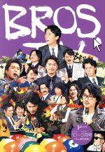 第6弾 BROS.TV 2015年10月~2016年3月号+未公開映像集!!(3枚組)(通常)(DVD)