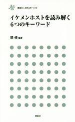 イケメンホストを読み解く6つのキーワード(鹿砦社LIBRARY012)(新書)