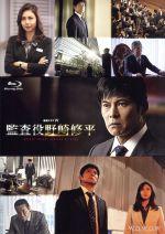 連続ドラマW 監査役 野崎修平 Blu-ray BOX(Blu-ray Disc)(BLU-RAY DISC)(DVD)