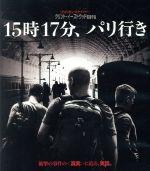 15時17分、パリ行き ブルーレイ&DVDセット(Blu-ray Disc)(BLU-RAY DISC)(DVD)