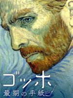 ゴッホ 最期の手紙(通常)(DVD)