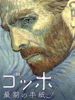 ゴッホ 最期の手紙(Blu-ray Disc)(BLU-RAY DISC)(DVD)