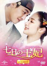 七日の王妃 DVD-SET1(特典DVD付)(通常)(DVD)
