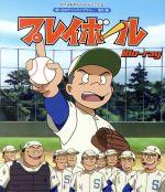 原作連載開始45周年記念企画 想い出のアニメライブラリー 第91集 プレイボール(Blu-ray Disc)(BLU-RAY DISC)(DVD)