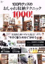100円グッズのおしゃれ収納テクニック1000!(TJ MOOK)(単行本)