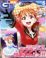 電撃G's magazine(月刊誌)(2018年5月号)(雑誌)