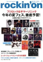 rockin'on(月刊誌)(2018年5月号)(雑誌)
