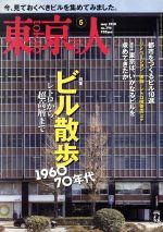 東京人(月刊誌)(2018年5月号)(雑誌)